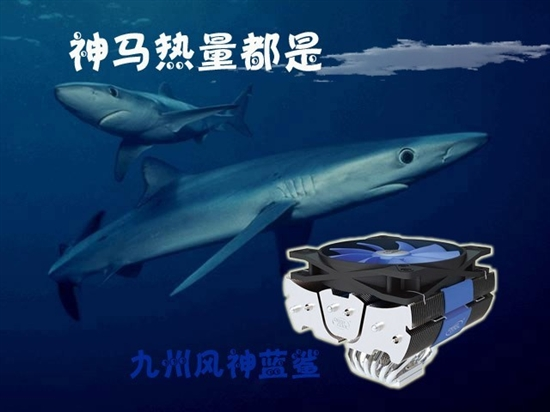 六热管大风扇 九州风神蓝鲨散热器评测